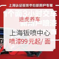 途虎养车 上海认证钣喷中心