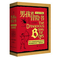 《男孩的冒险书》(少儿绘图版,全三册)