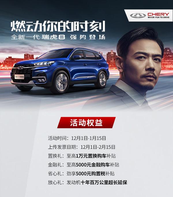 奇瑞 全新一代瑞虎8 浙江、广东专享优惠