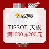 苏宁易购 TISSOT 天梭 品牌日