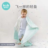KUB 可优比 婴儿毛毯小被子 双层加厚 太空漫步 艾桐绿 80*100cm