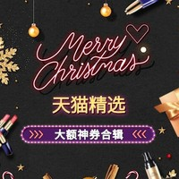 2019天猫 双旦礼遇季 大额神券合辑