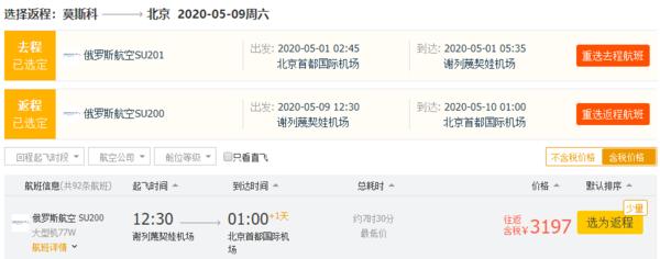 含五一假期!北京/广州/上海-俄罗斯莫斯科机票