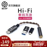 BGVP T01 hifi解码耳放type-c转3.5转接线DAC声卡无损平衡2.5音频线用安卓电脑 type-c转3.5mm