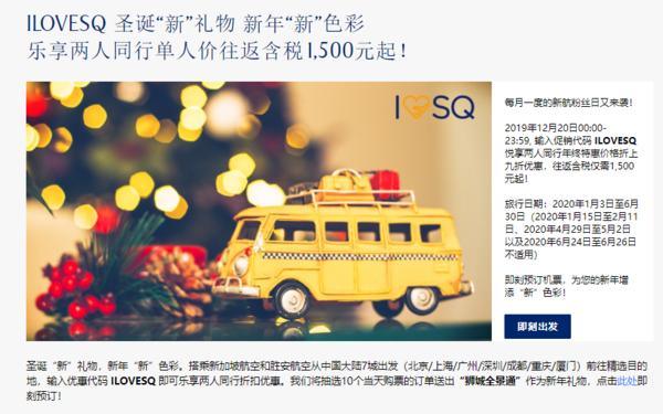 新加坡航空12月会员日!