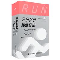 《跑者日记·2020年日历》