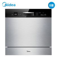 限陕西 :  Midea  美的 WQP8-3910A-CN(V1)洗碗机 8套