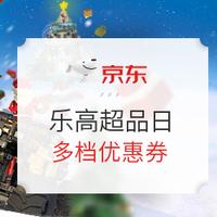 京东 乐高超级品牌日 自营乐高