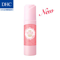 DHC玫瑰保湿喷雾150mL 补水保湿玫瑰芬芳喷雾细腻定妆服帖
