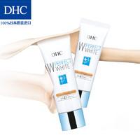 DHC晶透臻白粉底霜SPF50+PA+++30g不易脱妆遮盖色斑暗沉清透自然