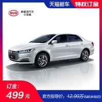 比亚迪全新秦EV 新能源汽车  至高享900元礼品