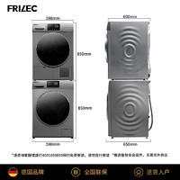 菲瑞柯Frilec洗烘套装洗衣机烘干机套装上下组合10kg洗9kg热泵烘