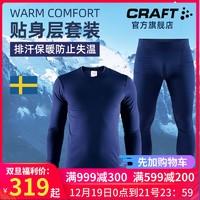 CRAFT夸夫特 速干排汗功能保暖内衣男女户外跑步滑雪骑行运动套装