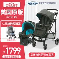 美国原版Graco葛莱可坐可躺折叠新生婴儿推车+安全座椅+提篮组合