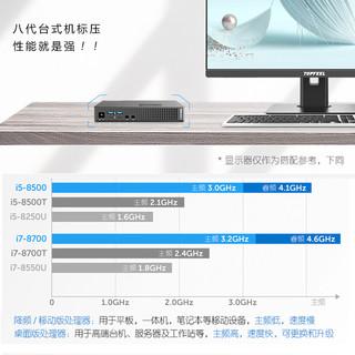 topfeel/T80M迷你电脑主机小型高配微型台式小机箱办公商用便携