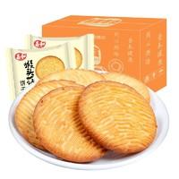 星芙 猴菇甜饼干 原味 500g