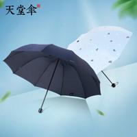 Paradise 天堂伞 晴雨伞2把组合色 叶舞芳菲组合33212碰