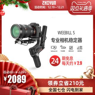 ZHIYUN 智云 s相机稳定器单反微单weebill s手持云台