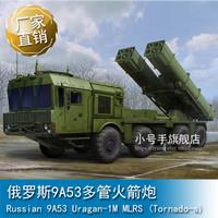 小号手 1/35 俄罗斯9A53多管火箭炮 01068