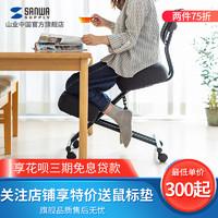 日本SANWA山业人体工学椅矫姿学习椅跪椅 成人休闲升降正姿靠背椅