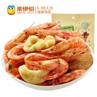来伊份迷你脆虾20g坚果迷你即食虾干虾米