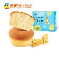 海盐芝士蛋糕280g/盒营养早餐食品面包糕点点心零食小吃