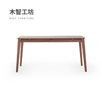 木智工坊|穿带榫桌全实木餐桌简约北欧家用办公桌书桌MZGF美璟