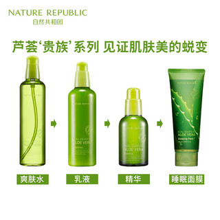 Nature Republic自然共和国精粹芦荟精华液补水保湿滋养50ml
