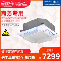 Kelon/科龙天花机5匹空调 中央空调嵌入式吸顶商用KFR-125QW/SJ