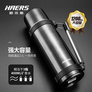 哈尔斯 304不锈钢旅行保温壶大容量车载保温水壶 户外便携保温瓶