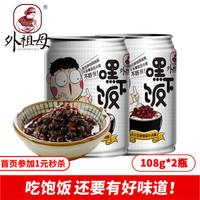 外祖母 嘿下饭菜永川豆豉香菇牛肉酱108g*2罐