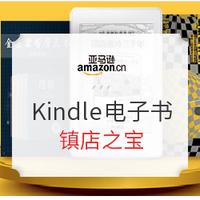 亚马逊中国 Kindle电子书(12月22日)