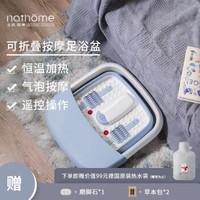 北欧欧慕(nathome)折叠足浴盆 全自动按摩泡脚桶电动加热恒温洗脚盆 NZY755 蓝色