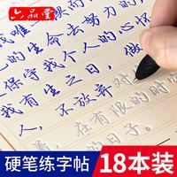 六品堂 凹槽练字帖 18本装