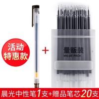 M&G 晨光 AGPA4801 中性笔 0.5mm 黑色 1支装 送笔芯20支