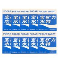 POCARI SWEAT 宝矿力水特 粉末冲剂电解质饮料粉剂  宝矿力5盒