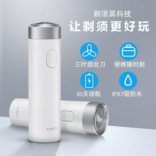 【直营】xiaomi/SMATE/须眉 电动剃须刀涡轮三叶便携全身水洗