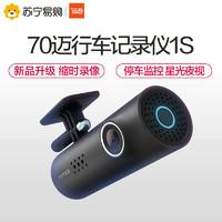 京东PLUS会员:70迈小米智能行车记录仪1S车载高清夜视WiFi无线隐藏免安装