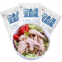 泰祥嘿高三水浸金枪鱼健身餐即食鱼肉吞拿鱼低脂生鲜海鲜罐头 100g*10袋