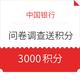微信专享、不领就亏:中国银行 问卷调查送积分 3000积分