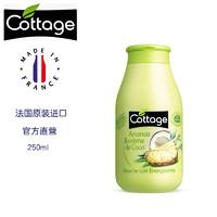 Cottage 悠香伊 香水沐浴露 250ml
