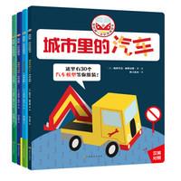 《我的第一本折纸模型书》(套装共4册)