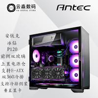 安钛克冰钻P120中塔钢化玻璃支持E-ATX主板双360冷排电脑游戏机箱
