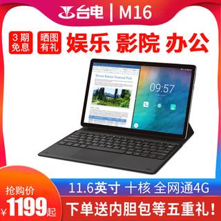 Teclast 台电 M16 11.6英寸全网通4G平板电脑