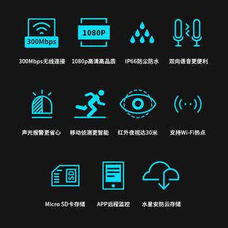 水星网络摄像头无线wifi监控器家用室内室外防雨手机远程1080P高清声光报警户外防水 30米夜视MIPC271C-4