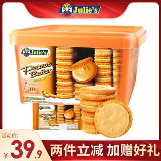 马来西亚进口零食Julies/茱蒂丝饼干花生酱三明治夹心饼干540g/盒早餐饼干休闲下午茶点年货 *5件