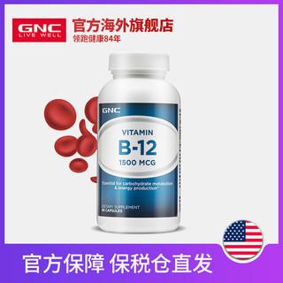 GNC健安喜维生素B12胶囊1500微克90粒b12维生素