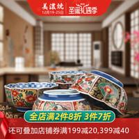美浓烧(Mino Yaki) 美浓烧有田窑釉下彩日式餐具陶瓷碗拉面碗汤碗复古彩色碗礼品寿碗 金彩牡丹唐草纹