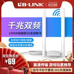 B-LINK BL-H18 1300M 无线网卡