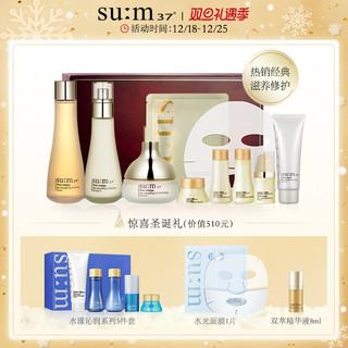 【圣诞礼遇季】呼吸sum37水乳套装呼吸时光能量苏秘旗舰店官方
